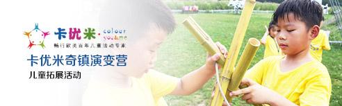 卡优米奇镇演变营儿童拓展活动