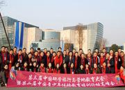 热烈祝贺第三届研学旅行与营地教育大会圆满召开